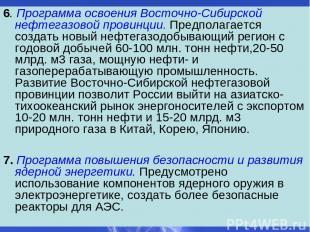 6. Программа освоения Восточно-Сибирской нефтегазовой провинции. Предполагается