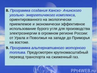 8. Программа создания Канско- Ачинского угольно- энергетичекого комплекса, ориен