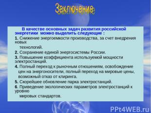 В качестве основных задач развития российской энергетики можно выделить следующи