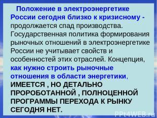 Положение в электроэнергетике России сегодня близко к кризисному - продолжается