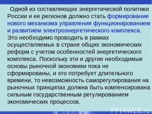 Одной из составляющих энергетической политики России и ее регионов должно стать