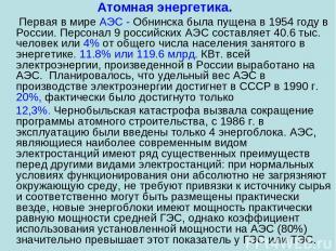 Атомная энергетика. Первая в мире АЭС - Обнинска была пущена в 1954 году в Росси