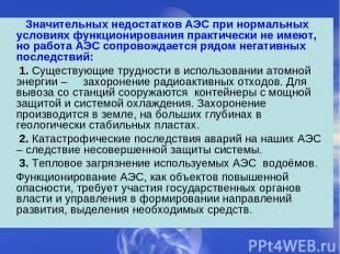 Значительных недостатков АЭС при нормальных условиях функционирования практическ