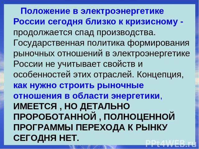 Положение в электроэнергетике России сегодня близко к кризисному - продолжается спад производства. Государственная политика формирования рыночных отношений в электроэнергетике России не учитывает свойств и особенностей этих отраслей. Концепция, как …