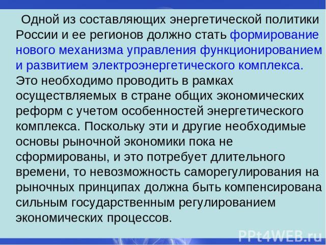 Одной из составляющих энергетической политики России и ее регионов должно стать формирование нового механизма управления функционированием и развитием электроэнергетического комплекса. Это необходимо проводить в рамках осуществляемых в стране общих …