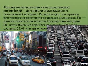 Абсолютное большинство ныне существующих автомобилей — автомобили индивидуальног