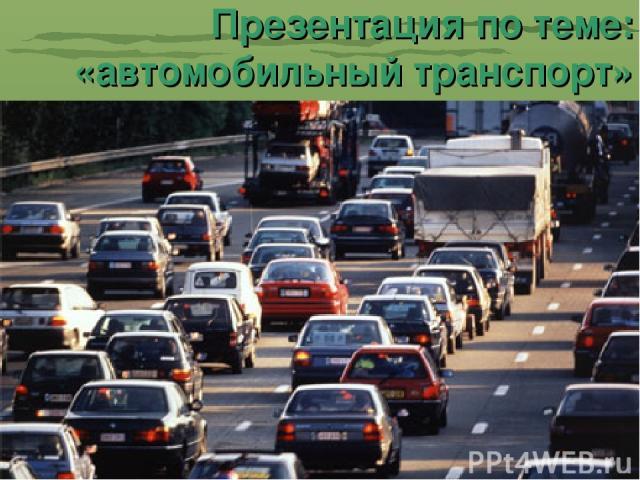 Презентация по теме: «автомобильный транспорт»