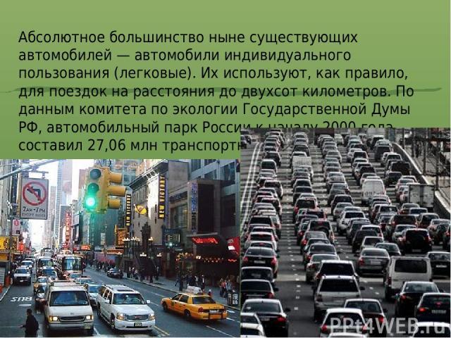 Абсолютное большинство ныне существующих автомобилей — автомобили индивидуального пользования (легковые). Их используют, как правило, для поездок на расстояния до двухсот километров. По данным комитета по экологии Государственной Думы РФ, автомобиль…