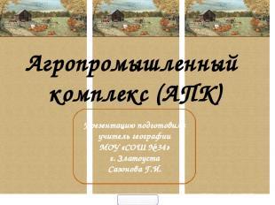 Агропромышленный комплекс (АПК) Презентацию подготовила учитель географии МОУ «С