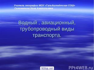 Водный , авиационный, трубопроводный виды транспорта. Учитель географии МОУ «Гал