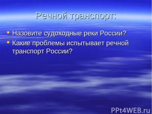 Речной транспорт: Назовите судоходные реки России? Какие проблемы испытывает реч
