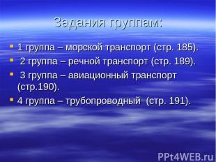 Задания группам: 1 группа – морской транспорт (стр. 185). 2 группа – речной тран
