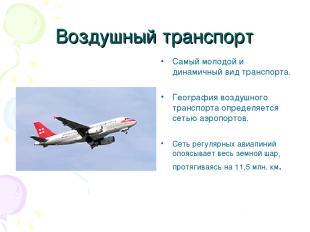 Воздушный транспорт Самый молодой и динамичный вид транспорта. География воздушн