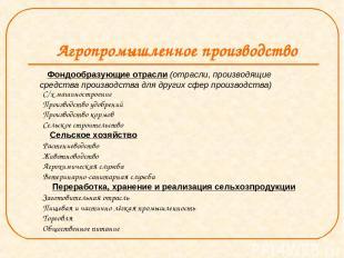 Агропромышленное производство Фондообразующие отрасли (отрасли, производящие сре