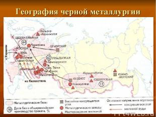 География черной металлургии