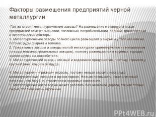 Факторы размещения предприятий черной металлургии -Где же строят металлургически