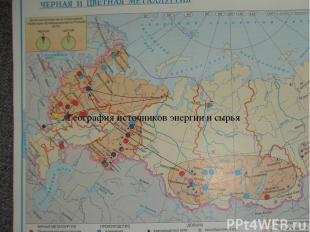 География источников энергии и сырья