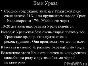 Базы Урала Среднее содержание железа в Уральской руде очень низкое 21%, а на кру