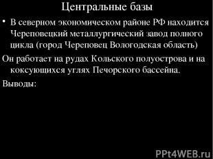 Центральные базы В северном экономическом районе РФ находится Череповецкий метал