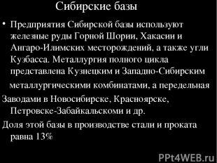 Сибирские базы Предприятия Сибирской базы используют железные руды Горной Шории,