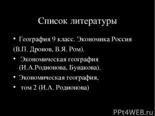 Список литературы География 9 класс. Экономика Россия (В.П. Дронов, В.Я. Ром). Э