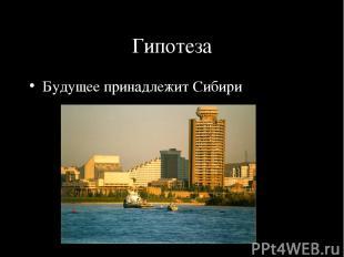 Гипотеза Будущее принадлежит Сибири