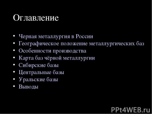 Оглавление Черная металлургия в России Географическое положение металлургических баз Особенности производства Карта баз чёрной металлургии Сибирские базы Центральные базы Уральские базы Выводы