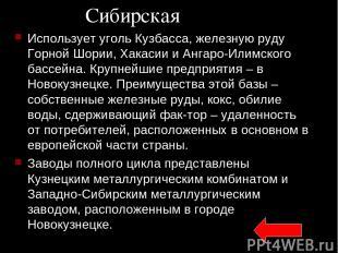Сибирская Использует уголь Кузбасса, железную руду Горной Шории, Хакасии и Ангар