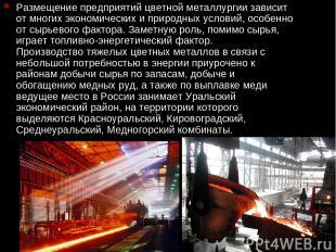 Размещение предприятий цветной металлургии зависит от многих экономических и при