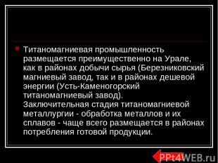 Титаномагниевая промышленность размещается преимущественно на Урале, как в район
