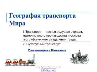 автор: Карезина Нина Валентиновна География транспорта Мира 1.Транспорт — третья