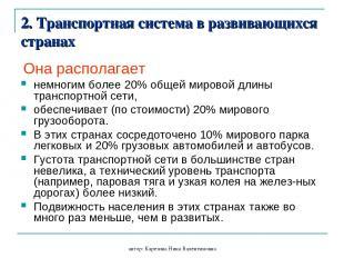 автор: Карезина Нина Валентиновна 2. Транспортная система в развивающихся страна