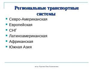 автор: Карезина Нина Валентиновна Региональные транспортные системы Севро-Америк