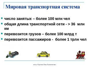 автор: Карезина Нина Валентиновна Мировая транспортная система число занятых – б