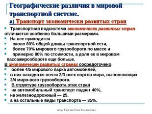 автор: Карезина Нина Валентиновна Географические различия в мировой транспортной
