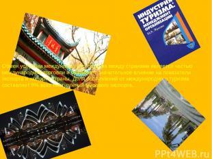 Обмен услугами международного туризма между странами является частью международн