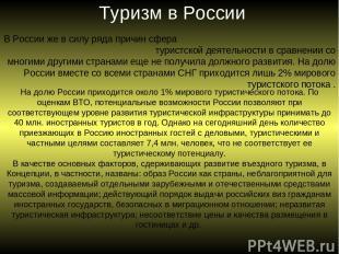 Туризм в России В России же в силу ряда причин сфера туристской деятельности в с