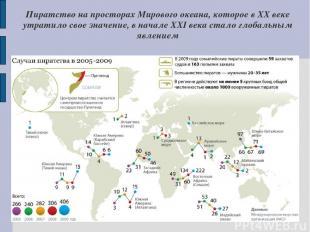 Пиратство на просторах Мирового океана, которое в ХХ веке утратило свое значение
