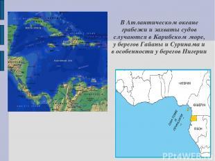 В Атлантическом океане грабежи и захваты судов случаются в Карибском море, у бер