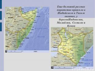 Еще больший размах пиратство приняло в Индийском и Тихом океанах, у береговИндон