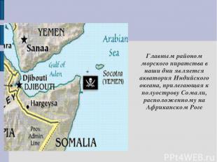 Главным районом морского пиратства в наши дни является акватория Индийского океа