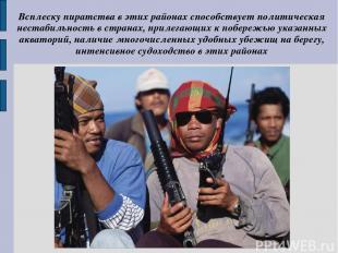 Всплеску пиратства в этих районах способствует политическая нестабильность в стр