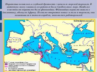 Пиратство появилось в глубокой древности с началом морской торговли. В античную