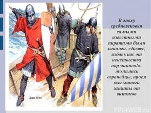 В эпоху средневековья самыми известными пиратами были викинги. «Боже, избавь нас