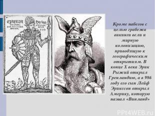 Кроме набегов с целью грабежа викинги вели и мирную колонизацию, приводящую к ге