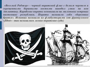 «Веселый Роджер» - черный пиратский флаг с белым черепом и скрещенными берцовыми