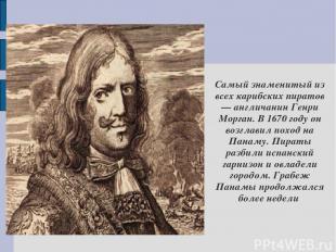 Самый знаменитый из всех карибских пиратов — англичанин Генри Морган. В 1670 год