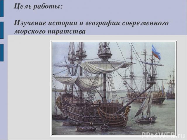 Цель работы: Изучение истории и географии современного морского пиратства