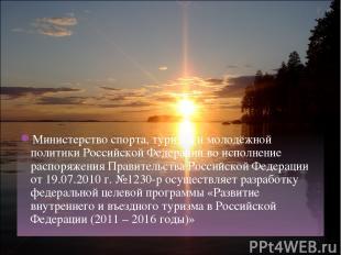 Министерство спорта, туризма и молодёжной политики Российской Федерации во испол