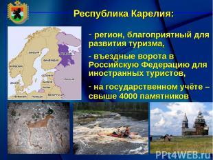 регион, благоприятный для развития туризма, - въездные ворота в Российскую Федер